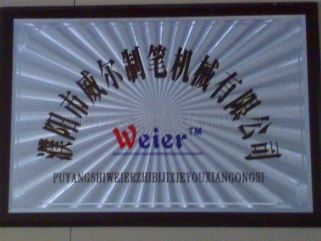 濮阳市威尔制笔机械有限公司