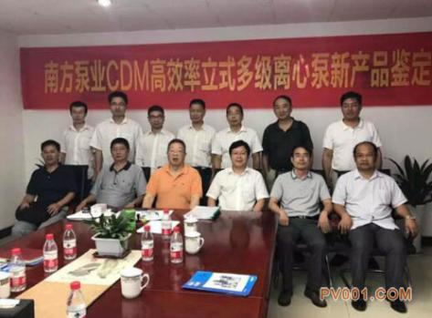 CDM/CDMF系列高效立式多级离心泵新产品鉴定会在南方泵业隆重召开