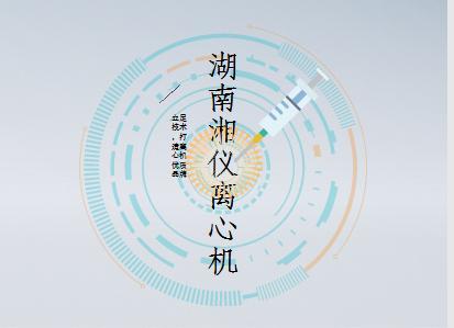 湘仪新厂房2018年投入使用 离心机事业前景可期