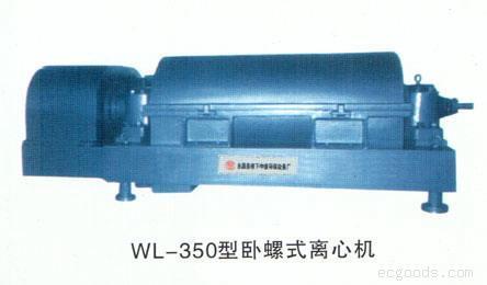 LW350B-印染造纸化工纺织污水制药电镀食品