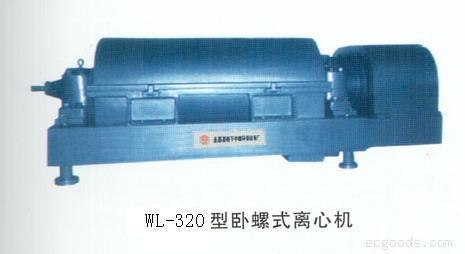 LW320离心机-污水处理,悬浮物和固液分离等