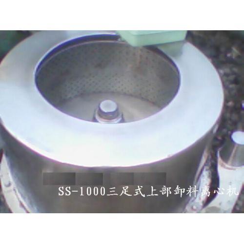 三足式ss1000系列离心机