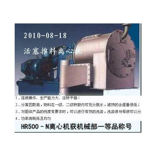 HR500-NA双级活塞离心机