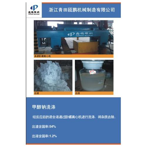 甲醇钠洗涤