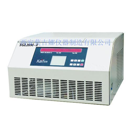 TGL20M-II台式高速冷冻离心机