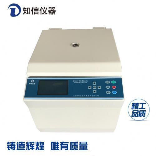 知信离心机H3021D台式高速离心机