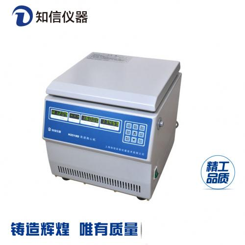知信离心机H2518D台式高速离心机