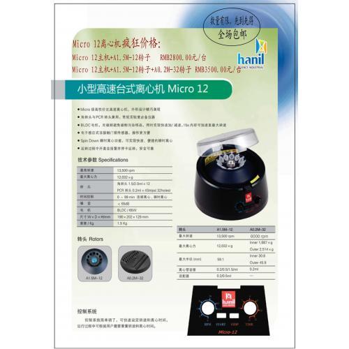 韩国Hanil迷你掌上小型离心机Micro12
